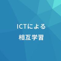 ICTによる相互学習