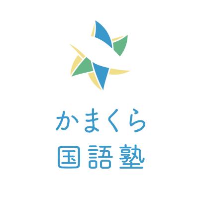 かまくら国語塾
